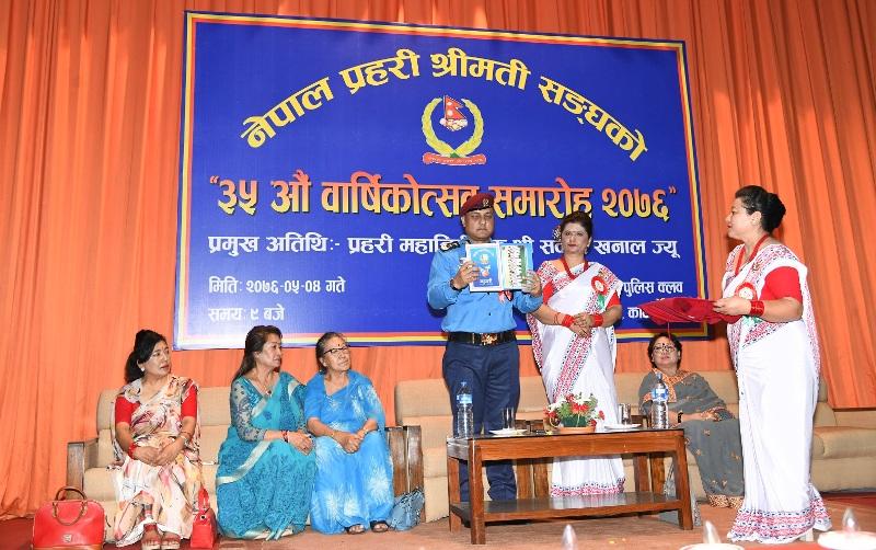 नेपाल प्रहरी श्रीमती संघको वार्षिक स्मारिका 'सहचरी' विमोचन