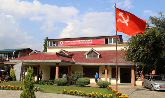 नेकपाको पार्टी कार्यालय सरकारी जग्गामा