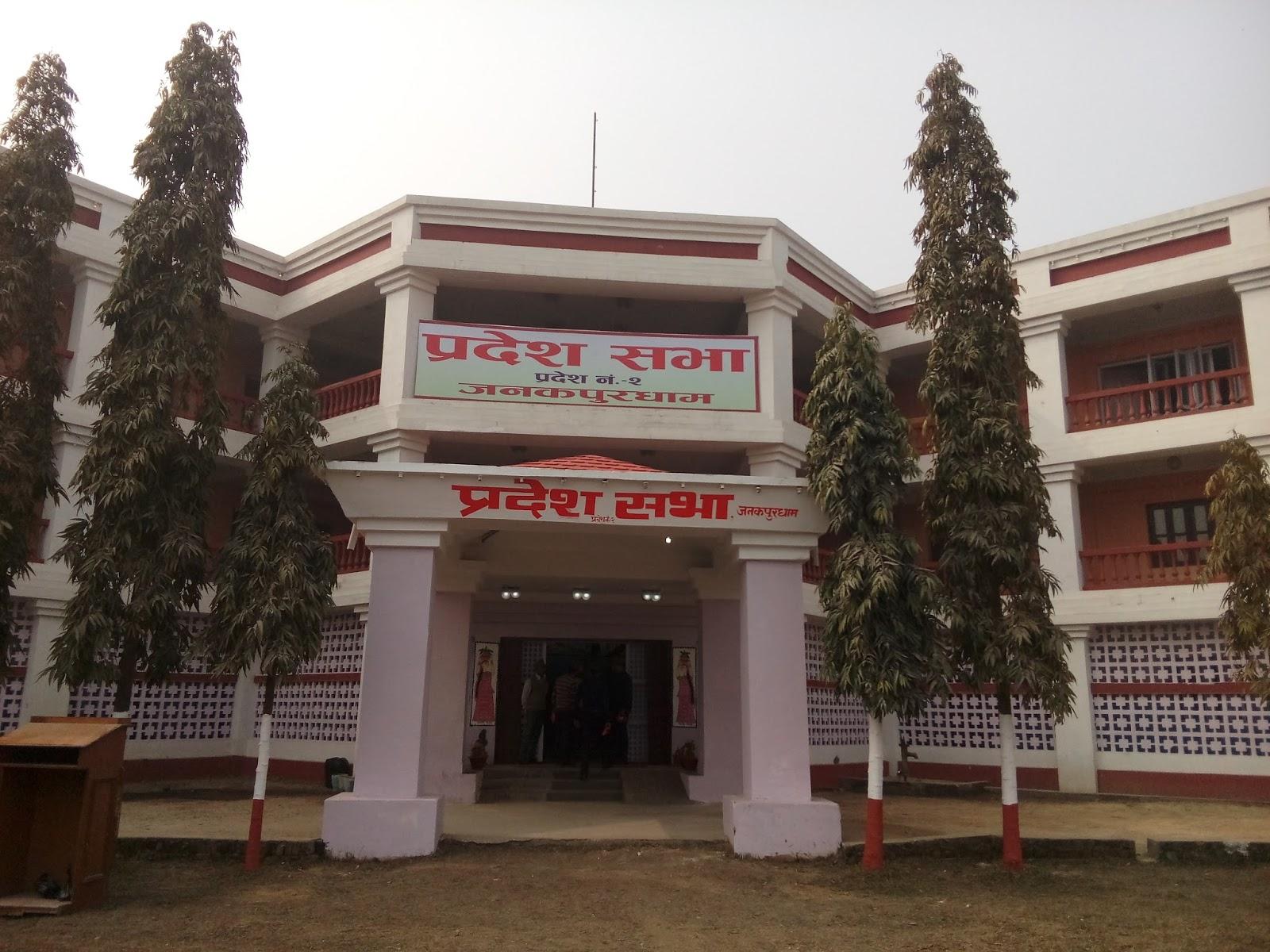 प्रदेश नम्बर दुई : नाम मधेस प्रदेश, राजधानी जनकपुर