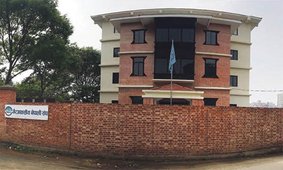 बालुवाटारमा रहेको एनआरएनए मुख्यालयमा राष्ट्र बैंकको कार्यालय