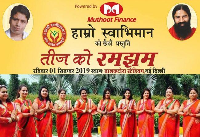 दिल्लीमा तीज विशेष कार्यक्रम हुँदै