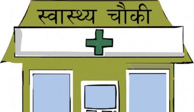 बिदाका दिनसमेत स्वास्थ्य संस्था खुला रहने