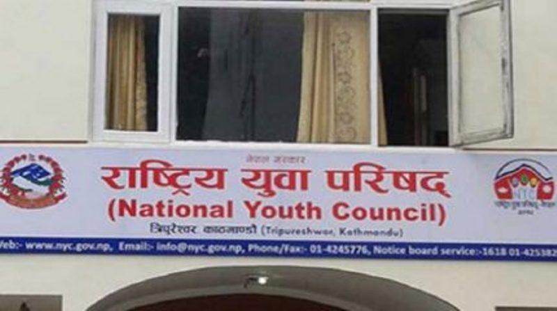युवा परिषद्का सदस्यलाई प्रशिक्षण