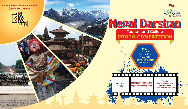 'एनएफपीजे' ले 'नेपाल दर्शन' नामक फोटो प्रतियोगिता आयोजना गर्दै
