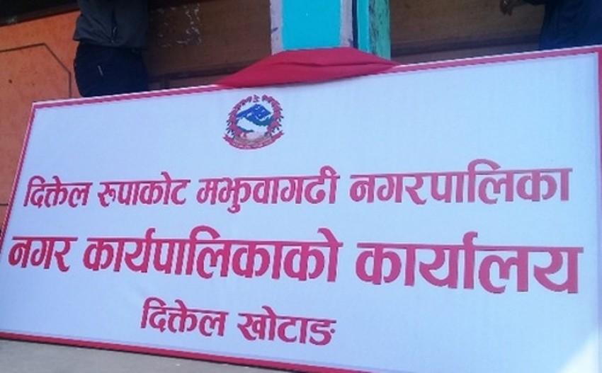 वडाध्यक्षद्वारा पारिश्रमिकको २ लाख ३० हजार रुपैयाँ सामाजिक संस्थालाई