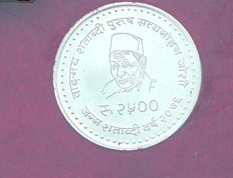 संस्कृतिविद् जोशीको तस्बीर अंकित सिक्का सार्वजनिक