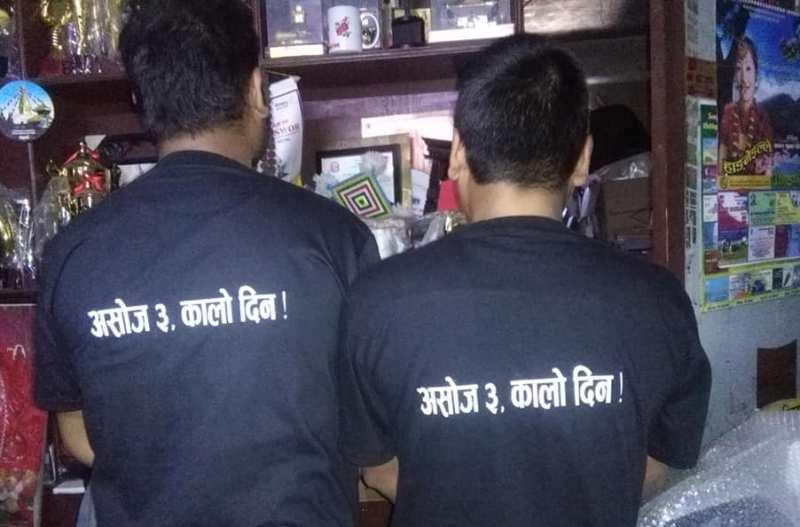 काठमाडौंमा 'असोज तीन कालो दिन' भन्दै आदिवासी जनजातिद्वारा प्रदर्शन, ३ जना पक्राउ