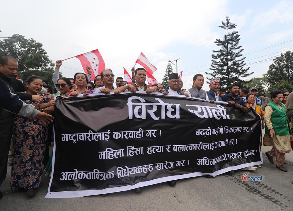 नेपाली काँग्रेसको जागरण अभियान सकियो, अन्तिम दिन सरकारविरुद्ध प्रदर्शन
