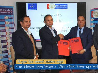 नेपाल टेलिकमले प्रिपेड सिम निःशुल्क उपलब्ध गराउने