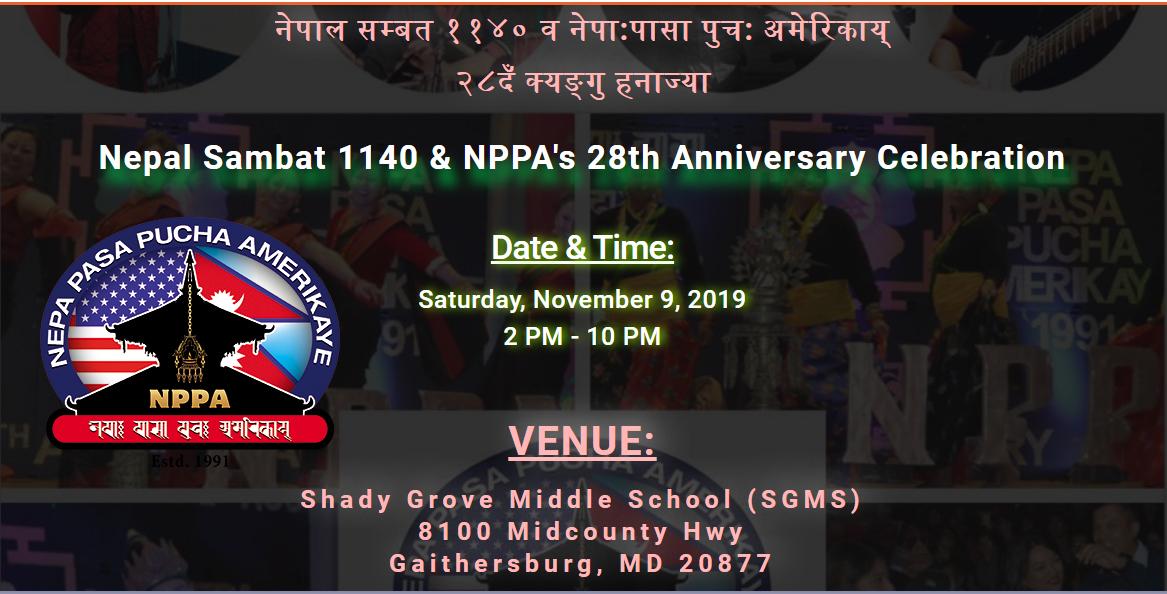 एनपीपीएले २८ औं वार्षिकोत्सव तथा नेपाल संवत ११४० मनाउने