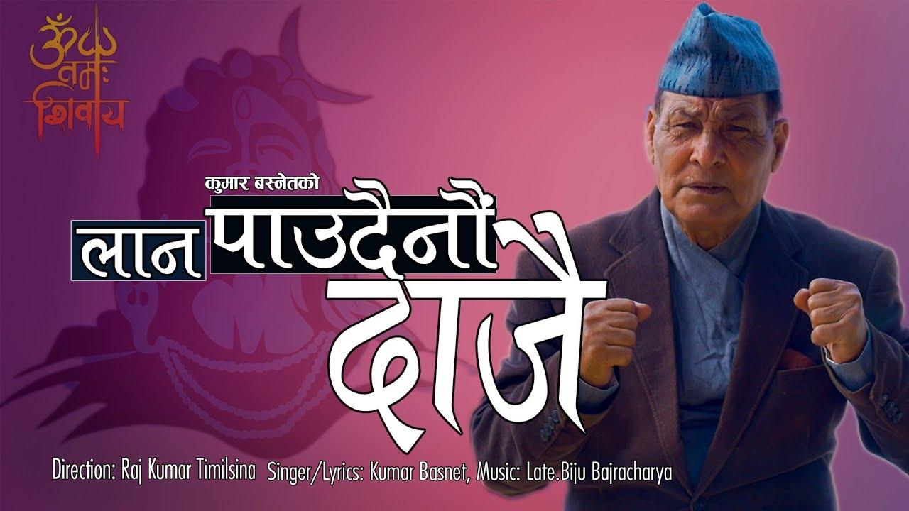 'छोरी भन्दा आमा तरुनी'का गायक कुमारले ल्याए नयाँ गीत (भिडियाे)