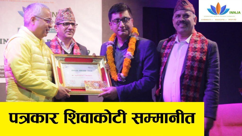 पत्रकार अजयवावु शिवाकोटीे 'ईन्जा साहसी पत्रकारिता पुरस्कार'बाट सम्मानित