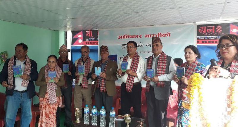 नेपाल र अमेरिकाबाट एकैदिन 'टुसाएको गगन' विमोचन