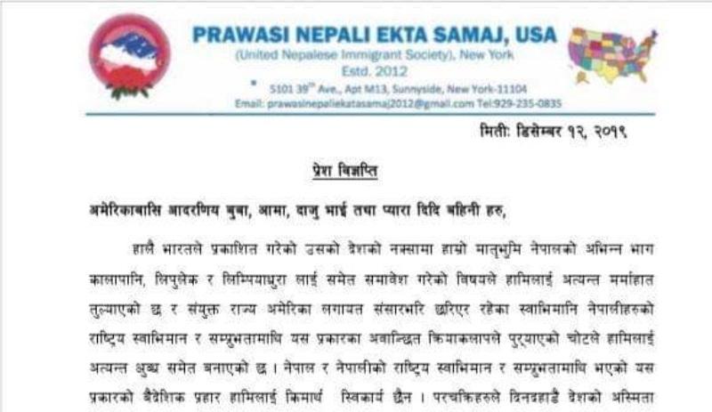 भारतले नेपाली भूमि आफ्नो नक्सामा समेटेकोमा प्रवासी नेपाली एकता समाजको आपत्ति