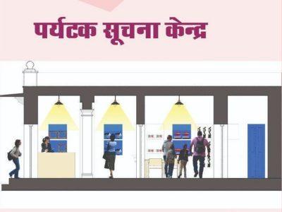 नेपाल भ्रमण वर्ष २०२०का लागि कर्णालीमा पर्यटन सूचना केन्द्र स्थापना
