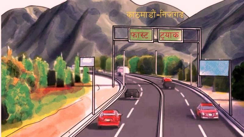 काठमाडौं-तराई द्रुत मार्ग आगामी चार बर्षमा संचालनमा आउने