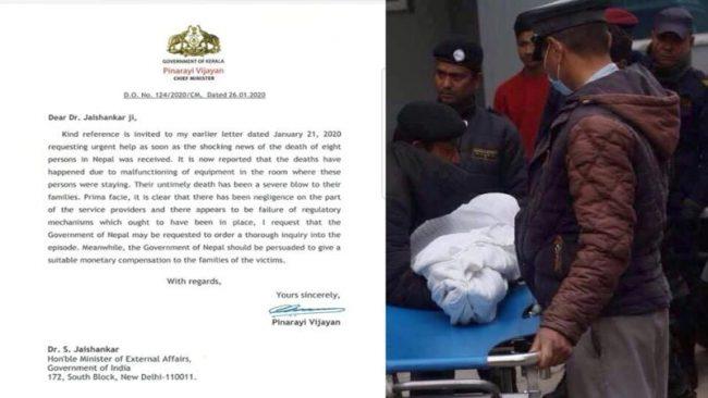 एभरेस्ट पानारोमा होटलमा भारतीयको मृत्यु प्रकरण : केरलाका मुख्यमन्त्रीले नेपालसँग मागे क्षतिपूर्ति