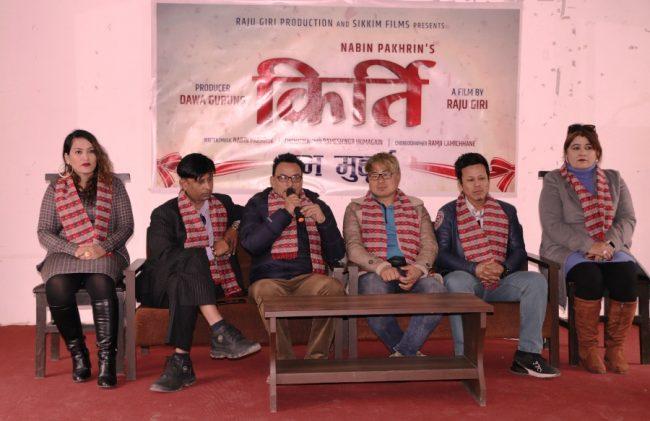 नयाँ नेपाली चलचित्र 'किर्ति'को शुभ मुहूर्त