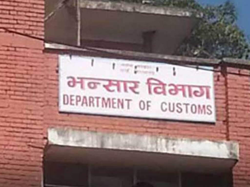 नेपालगञ्ज भन्सार कार्यालयद्वारा लक्ष्यभन्दा बढी राजस्व असुली