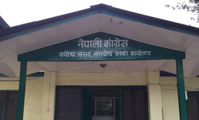 नेपाली काँग्रेस संसदीय दलको बैठक बस्दै