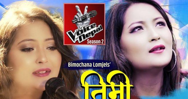 'भ्वाईस अफ नेपाल'की विमोचन लोमजेलको 'तिमी' बजारमा (भिडियोसहित)