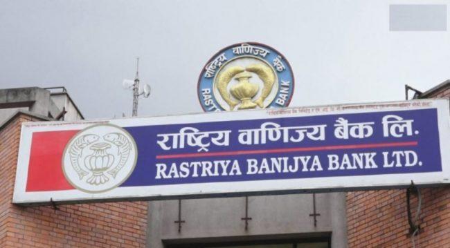 वीरेन्द्रनगरमा राष्ट्रिय वाणिज्य बैंकको प्रादेशिक कार्यालय स्थापना