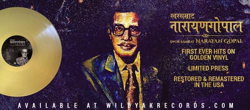 स्वर सम्राट नारायण गोपालको सम्मानमा उनका गीतहरु 'फोनोग्राफ फर्म्याट'मा उपलब्ध