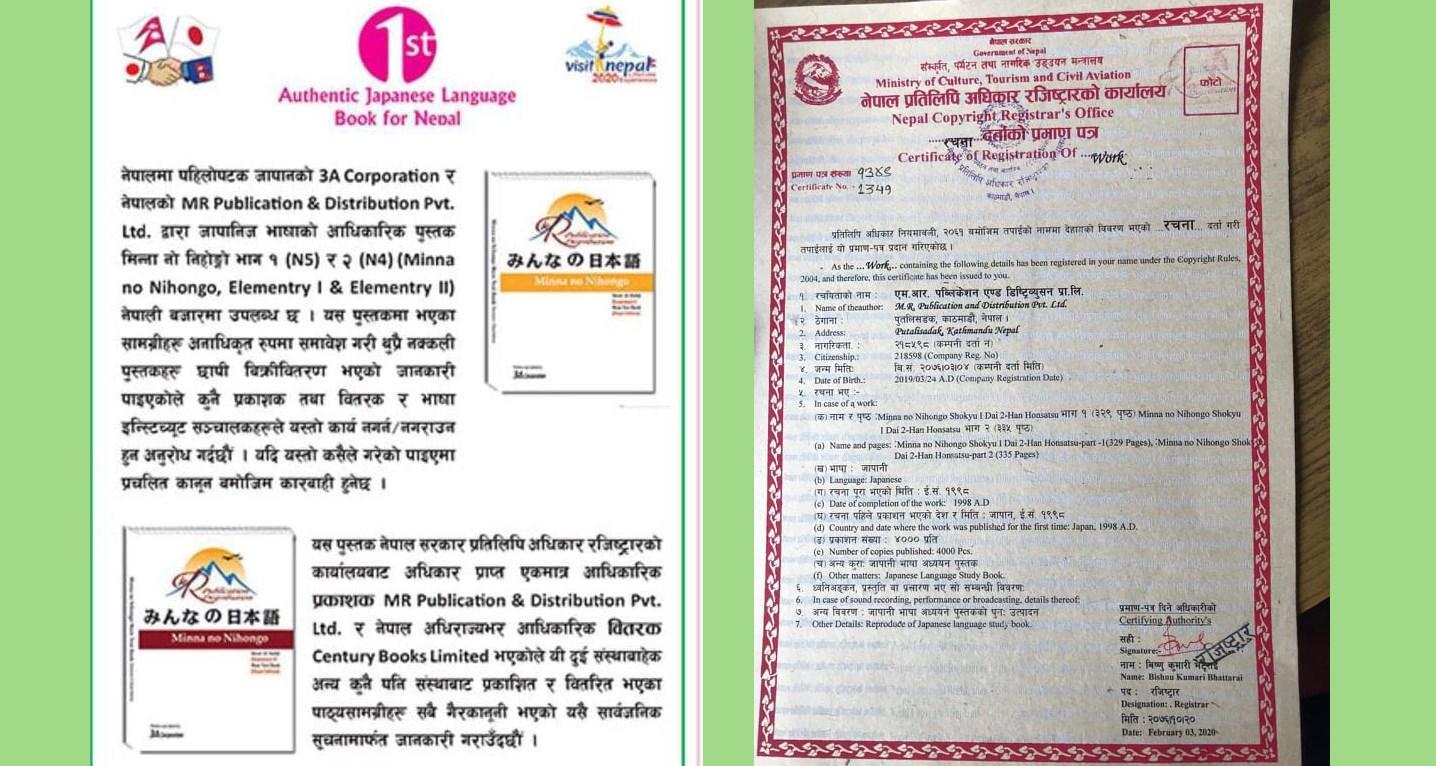 नेपालमा जापानी भाषाको पुस्तक आधिकारिक बिक्रेता पाएसँगै नक्कली चाेरी गर्ने त्रसित