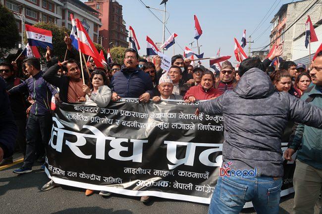 अख्तियारले भेदभावपूर्ण निर्णय गरेको भन्दै तरुण दलको विरोध प्रदर्शन (फोटो फिचर)