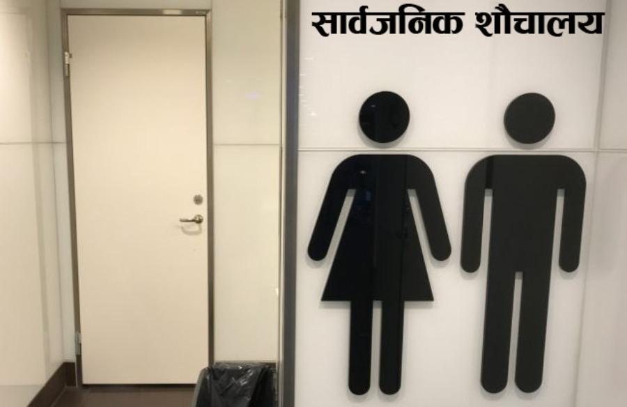 भीड हुने ठाउँमा सार्वजनिक शौचालय