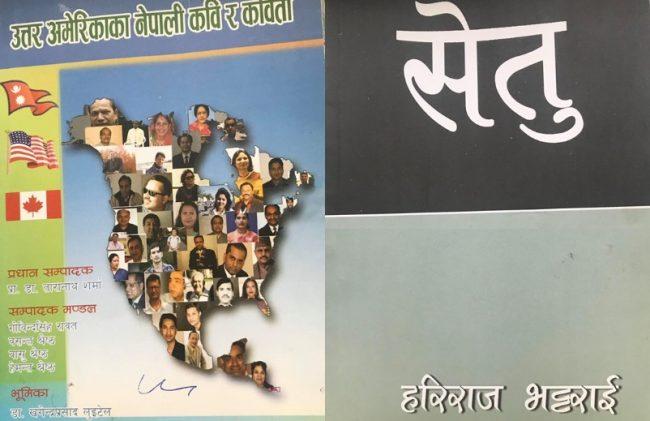 खुला-पत्र : ताना शर्मा र खगेन्द्र लुईंटेल ज्यू, यसको उत्तर छ तपाईंहरुसंग ?