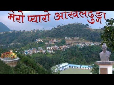 'मेरो प्यारो ओखलढुङ्गा'मा भएनन् पर्यटक आकर्षित