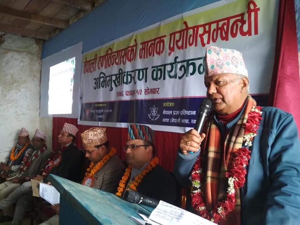 नेपालीका गुरुहरुलाई प्रज्ञा प्रतिष्ठानको प्रशिक्षण
