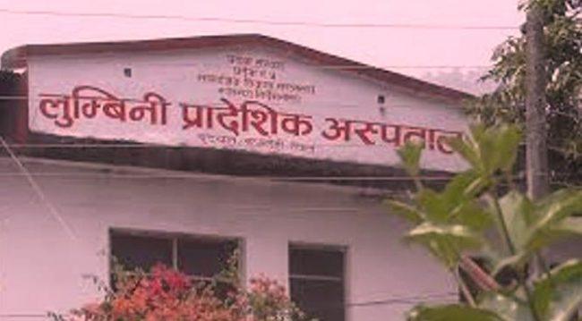 लुम्बिनी प्रादेशिक अस्पतालको सेवा प्रभावकारी बनाउन माग