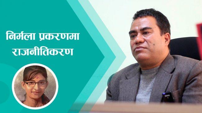 निर्मला प्रकरणमा राजनीतिकरण भयोः नेपाल प्रहरी