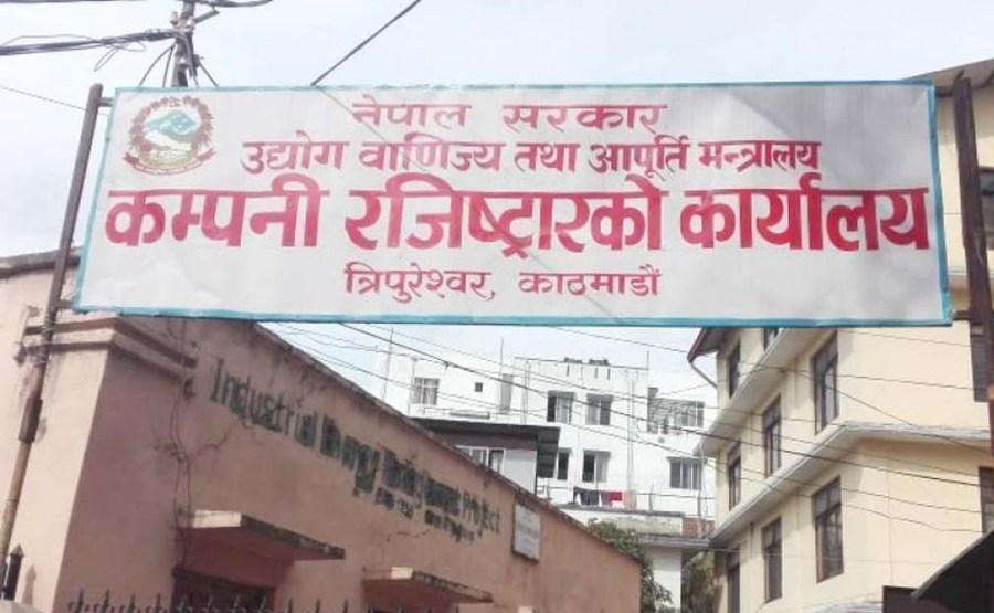 घुस लिँदालिँदै कम्पनी रजिष्टारको कार्यालय काठमाडौंका २ कर्मचारी पक्राउ
