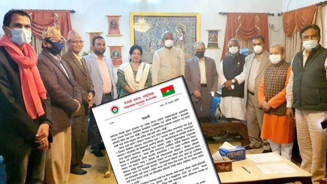 नेपाली समाज अष्ट्रेलियाद्वारा पार्टी एकिकरणको स्वागत