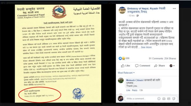 संकटको बेलामा गलत सूचनाले नागरिक तर्साउँदै साउदीस्थित नेपाली दूतावासका कर्मचारी