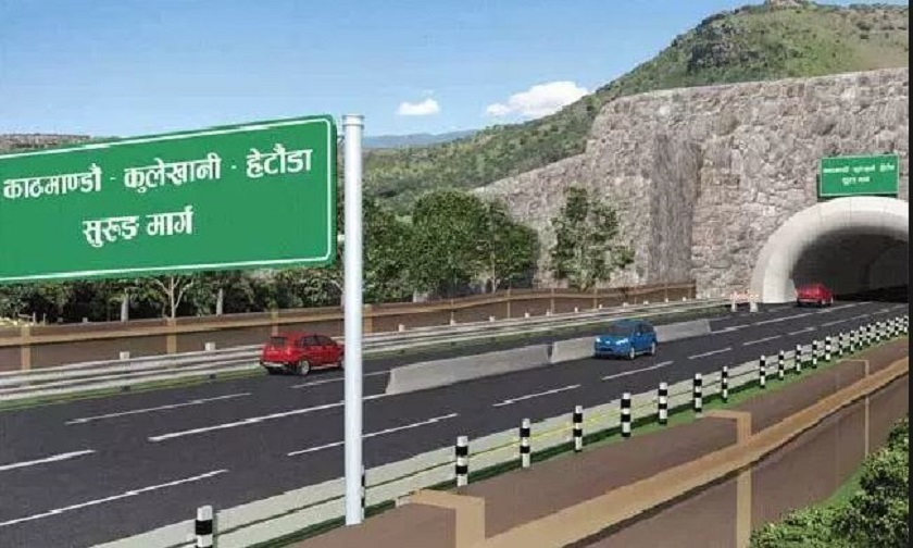 भीमफेदी–कुलेखानी सुरुङमार्गमा केन्द्र सरकारले साझेदारी गर्ने