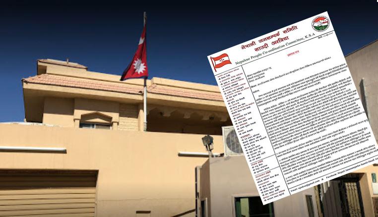 जनसम्पर्क समिति साउदीले बुझायो नेपाली दूतावासलाई ज्ञापनपत्र