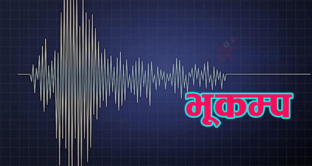 ताप्लेजुङ केन्द्रविन्दु भएर ५.४ रेक्टर स्केलको भूकम्प