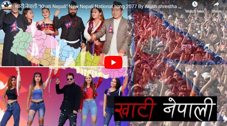 राष्ट्रिय भावनाले प्रेरित गीत 'खाँटी नेपाली' सार्वजनिक (भिडियाे)