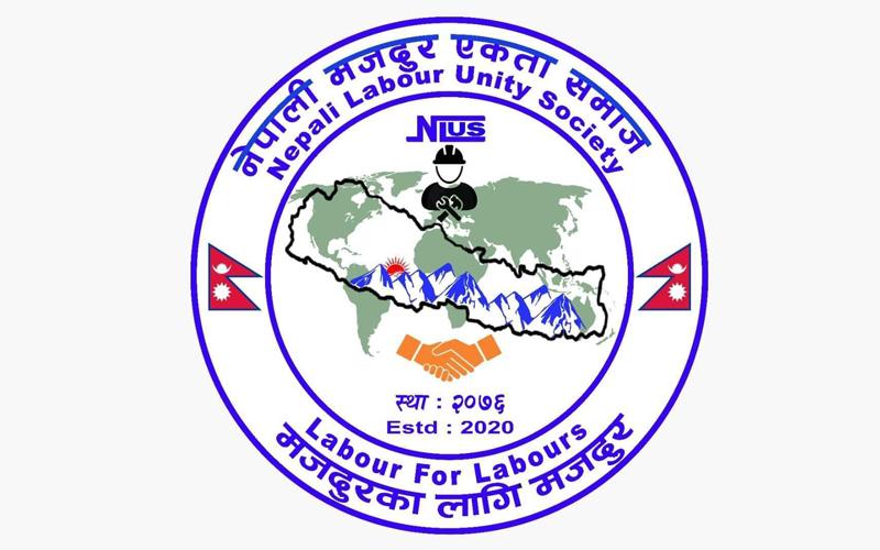 सरकारले उद्धारको लागि निर्धारण गरेको मूल्य प्रति नेपाली मजदूर एकता समाजको आवत्ति