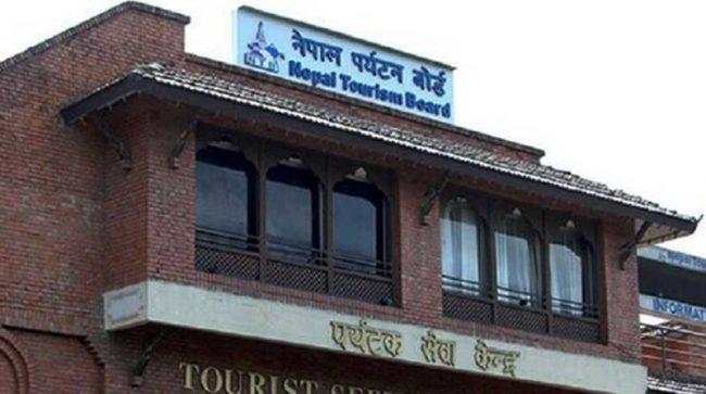 पर्यटन व्यवसाय सञ्चालन कार्यविधि सार्वजनिक