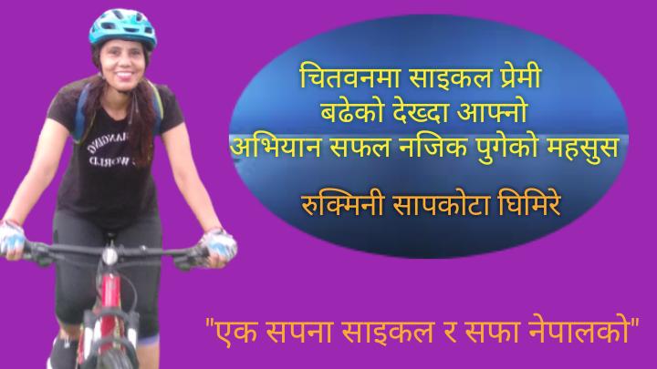 साइकलमा कुदिरहेको स्वच्छ वातावरणको सपना