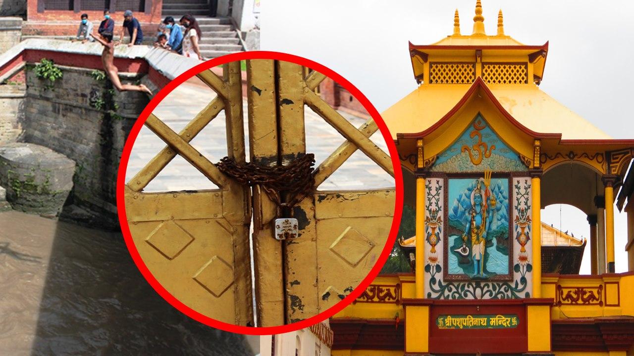 इतिहासमै पहिलो पटक भक्तजनका लागि पशुपति मन्दिरका ढोका ११७ दिनसम्म बन्द