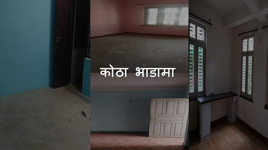 सस्तियो काठमाडौंमा घरभाडा, घरबेटी भन्छन्, 'रुनु कि हास्नु भा'छ'