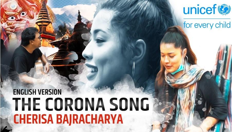 यूनिसेफको सहकार्यमा गायक बज्राचार्यको अर्को कोरोना सम्बन्धी गीत बजारमा (भिडियो)
