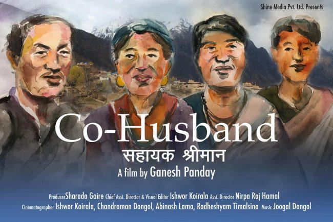 'सहायक श्रीमान्' अन्तर्राष्ट्रिय चलचित्र महोत्सवमा छनोट