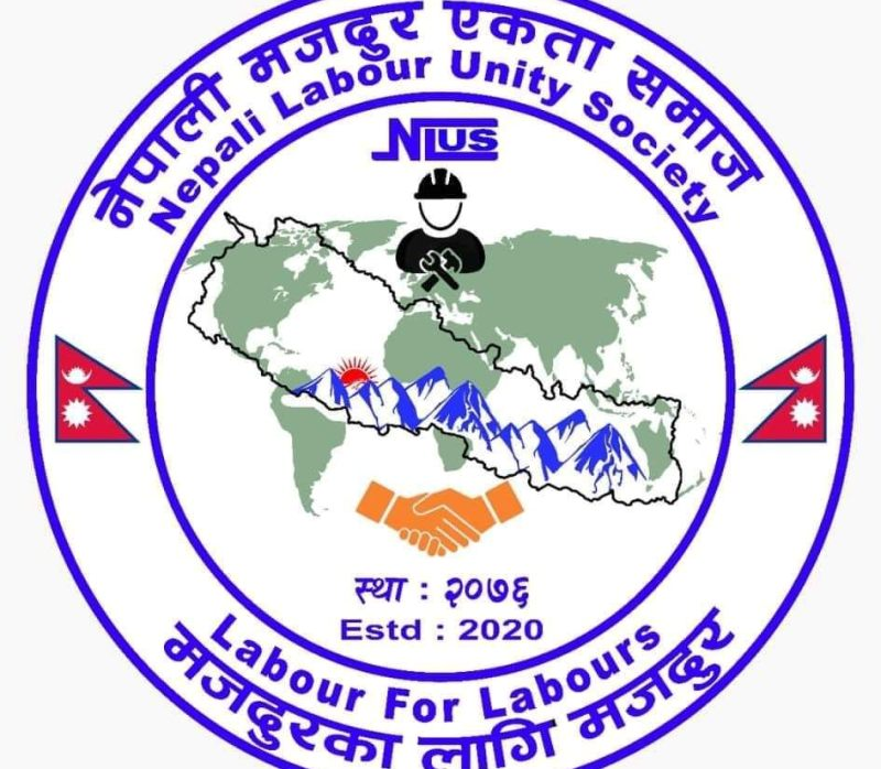 मालदिभ्समा नेपाली मजदुर एकता समाज गठन